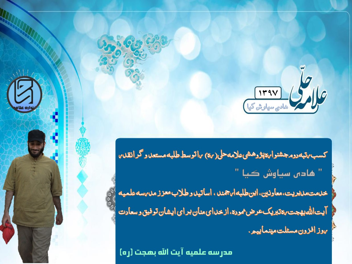 کسب رتبه دومی جشنواره علامه حلی