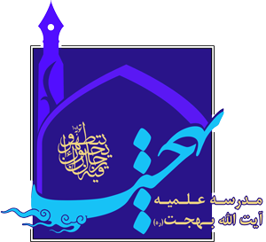 مزایای مدرسه علمیه آیت الله بهجت (ره) قم؛ دوره مکامه عربی