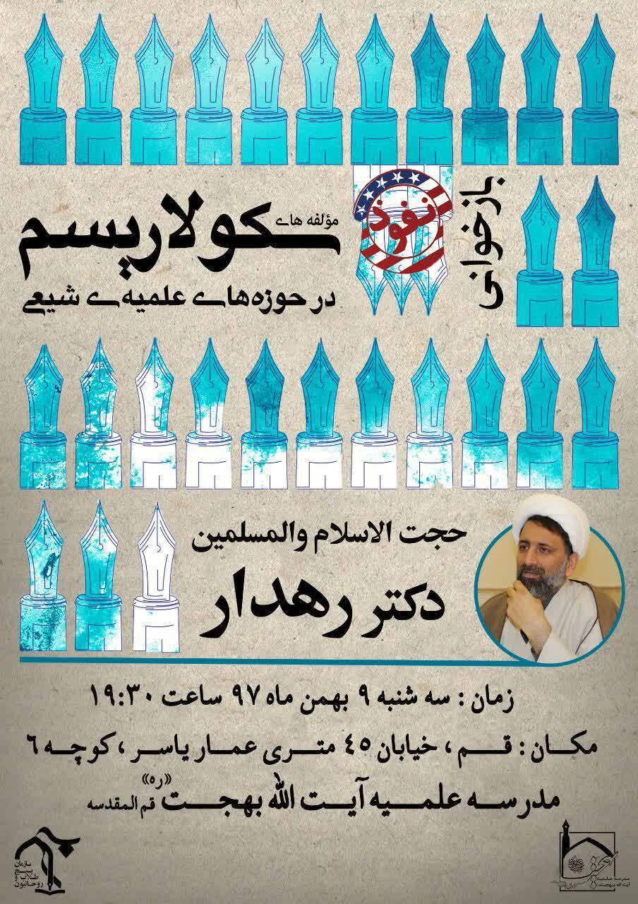 """جلسه"""" بازخوانی نفوذ مولفه های سکولاریسم در حوزه های علمیه شیعی"""""""