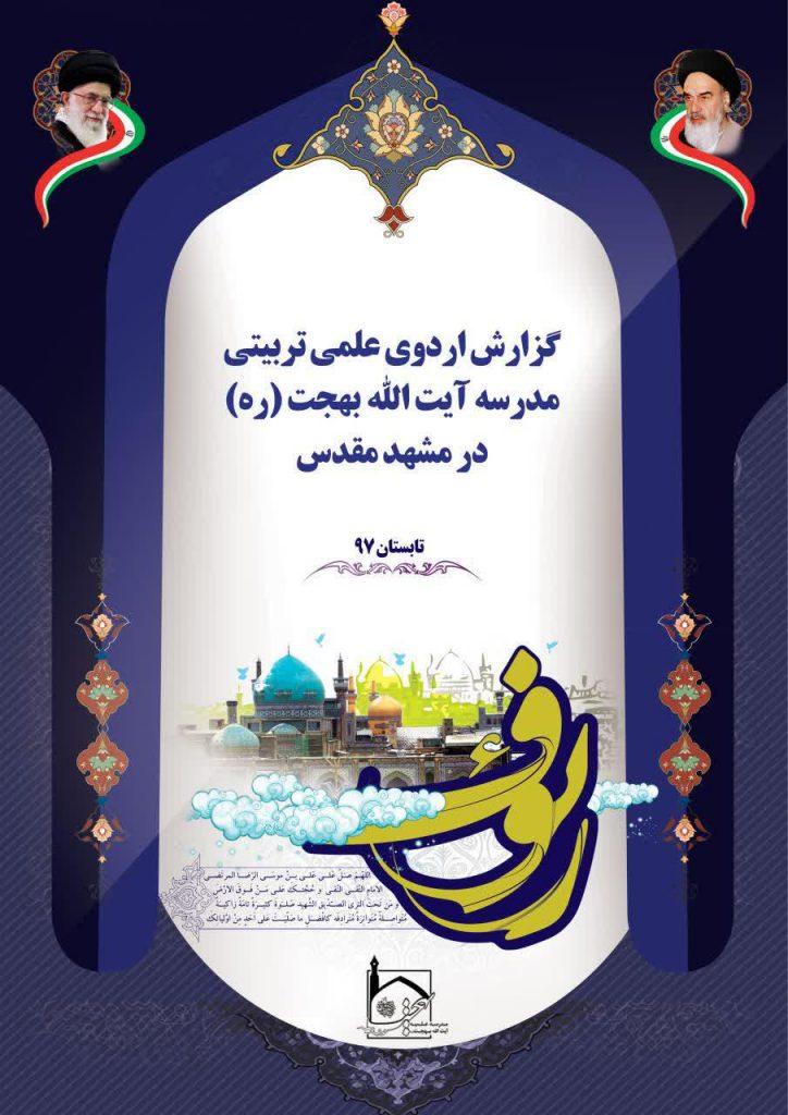گزارش تصویری از فعالیتها در اردوی مشهد تابستان 97