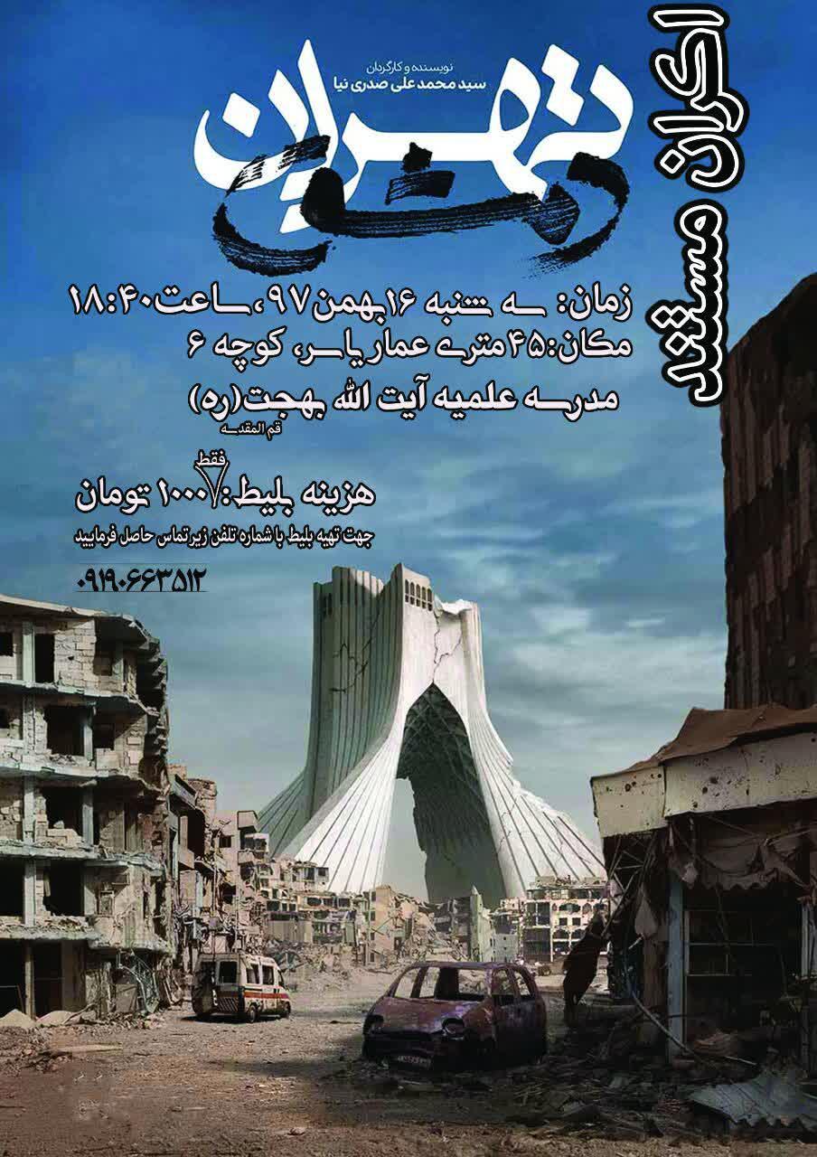 اکران مستند «تهران دمشق»