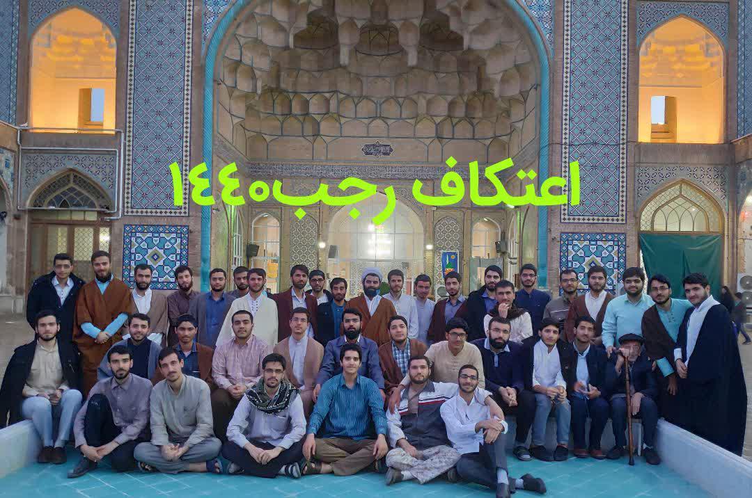 اعتکاف رجبیه – نوروز ۹۸