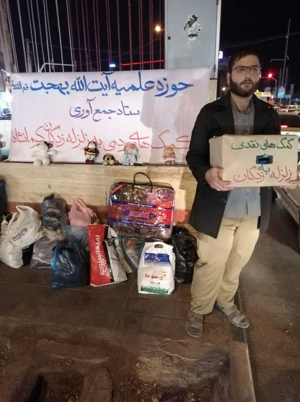جمع آوری کمک های مردمی برای زلزله زدگان کرمانشاه