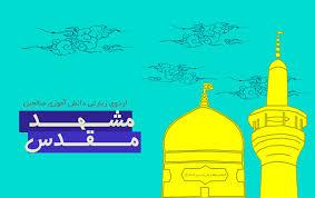 اردوی آموزشی، تهذیبی مشهد مقدس- تابستان ۹۸