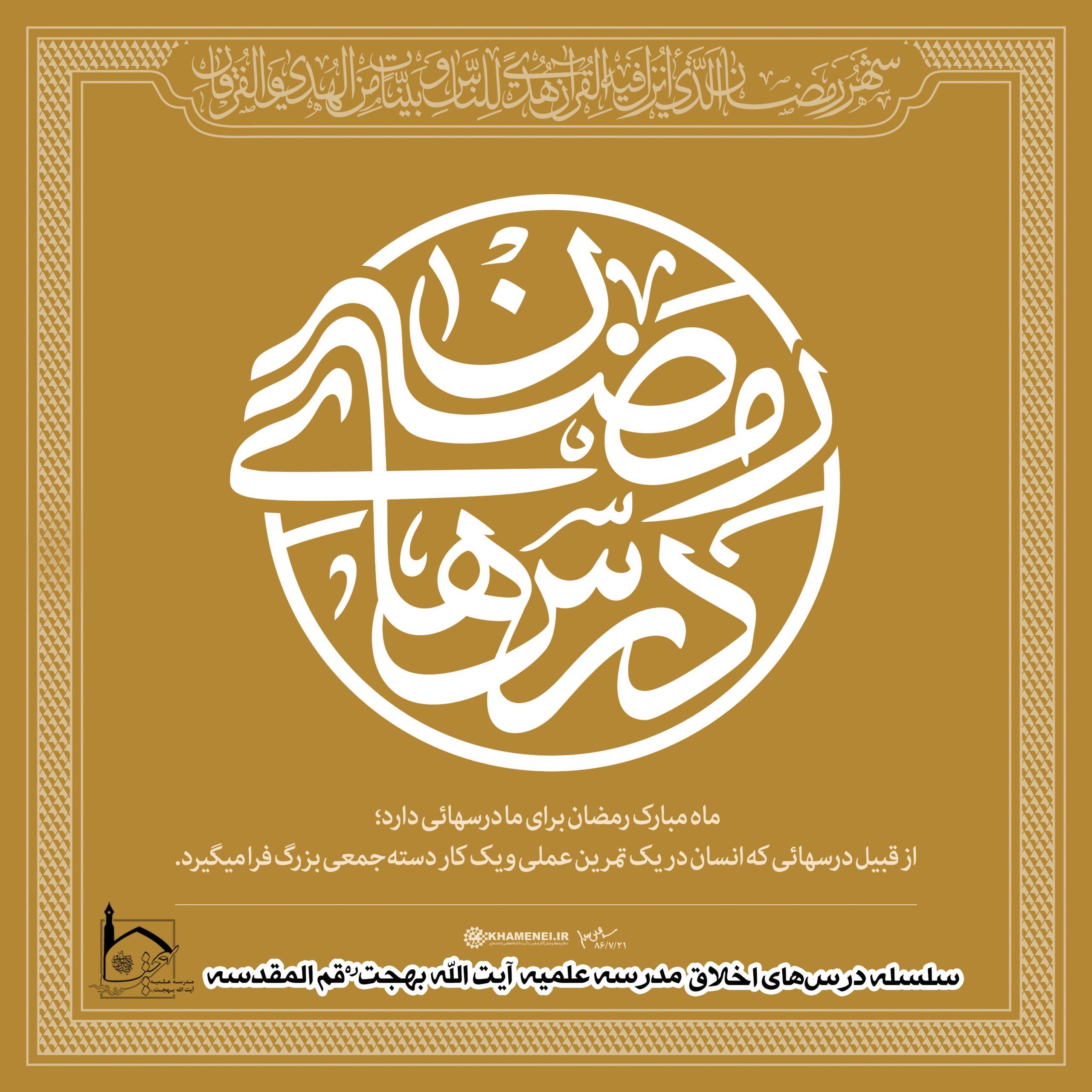 """فرا رسیدن """"ماه مبارک رمضان"""" ماه رحمت، برکت و مغفرت مبارکباد."""