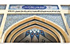 پیش ثبت نام مدرسه علمیه آیت الله بهجت (ره) قم برای سال تحصیلی ۱۴۰۰ ـ ۱۳۹۹