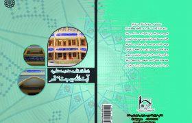 رونمایی از کتاب شناختنامه مدرسه علمیه آیت الله بهجت ره قم + تصاویر