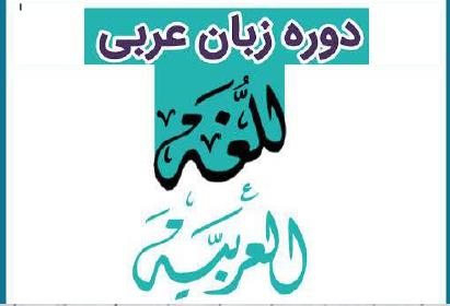 گزارش عملکرد دوره تابستانی مکالمه عربی ۱۳۹۹