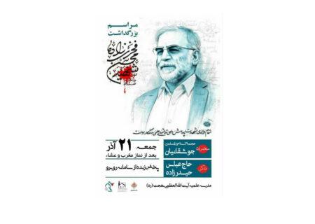 مراسم بزرگداشت شهید هسته ای و دفاعی محسن فخری زاده + تصاویر