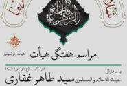 مراسم هفتگی هیت الوتر الموتور