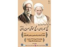 مراسم بزرگداشت حضرات آیات شیخ محمد یزدی و شیخ محمدتقی مصباح یزدی(رحمت الله علیهما) + گزارشی از مراسم