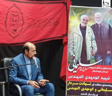 اولین سالگرد شهادت فرماندهان شهید حاج قاسم سلیمانی و ابومهدی المهندس با سخنرانی دکتر امیر موسوی +تصاویر