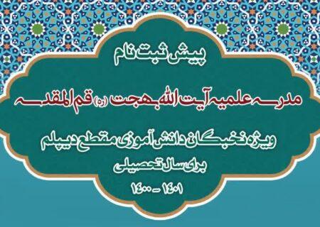 آغاز ثبت نام مدرسه علمیه آیت الله بهجت(ره) قم برای سال تحصیلی ۱۴۰۱ – ۱۴۰۰