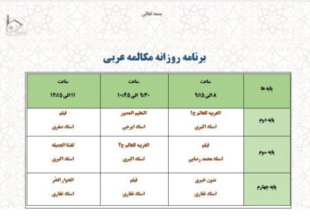 گزارش تصویری برگزاری دوره مکالمه عربی مدرسه علمیه آیت اللله بهجت ره